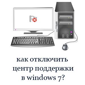 Как отключить центр поддержки в windows 7?