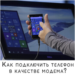 Как подключить телефон в качестве модема?