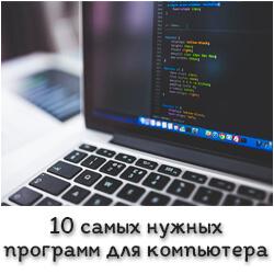 10 самых нужных программ для компьютера.
