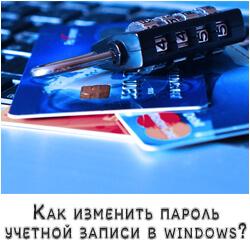 Как изменить пароль учетной записи в windows?