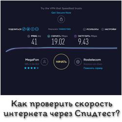 Как проверить скорость интернета через Спидтест?