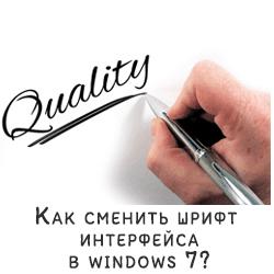 Как сменить шрифт интерфейса в windows 7?