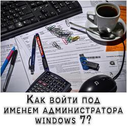 Как войти под именем администратора windows 7?