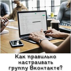 Как правильно настраивать группу Вконтакте?