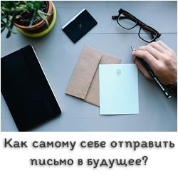 Как самому себе отправить письмо в будущее?