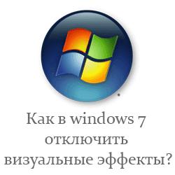 Как в windows 7 настроить визуальные эффекты?