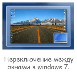 Функция переключения между окнами в windows 7.