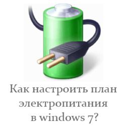 Как настроить план электропитания в windows 7?