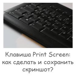 Print Screen: как сделать и сохранить скриншот?