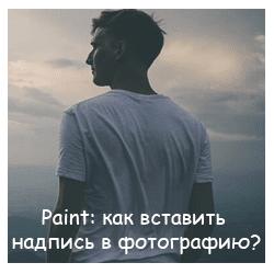 Paint: как вставить надпись в фотографию?