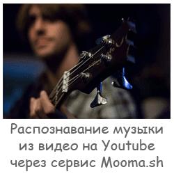 Mooma.sh: узнаем музыку из видео на ютубе.