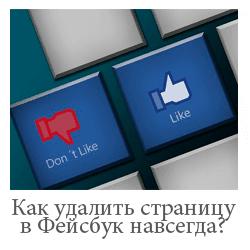 Как удалить страницу в фейсбук навсегда?