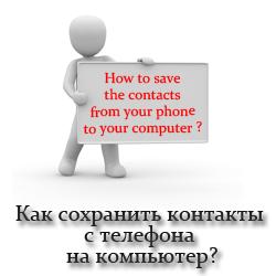 Как сохранить контакты с телефона на компьютере?