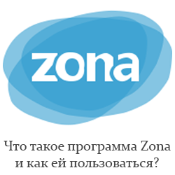 Что такое программа Zona и как ей пользоваться?