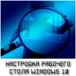 Настройка рабочего стола windows 10