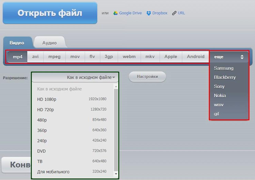 конвертер видео в mp3