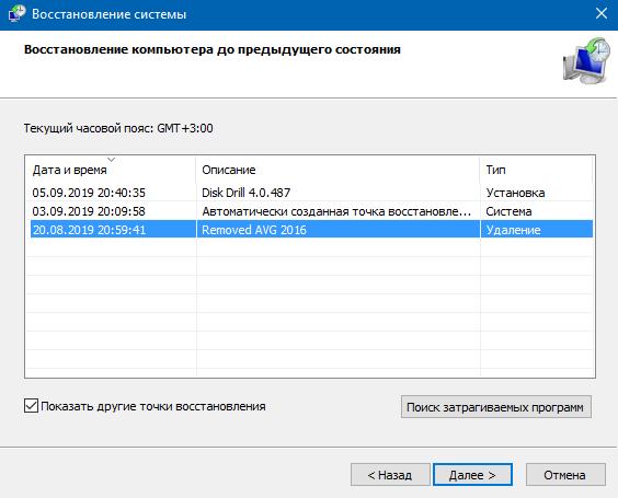 восстановление системы windows 10 с точки восстановления