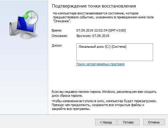 windows 10 восстановление системы с флешки