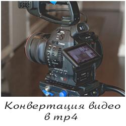 Конвертация видео в mp4 и в другие форматы