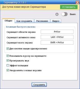 Скриншотер