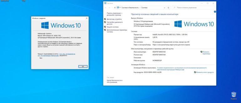 Виндовс 10 64 бит