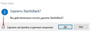 "StartIsBack - утилита для замены меню ""Пуск"""