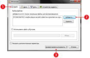 VLC Media Player - медиаплеер