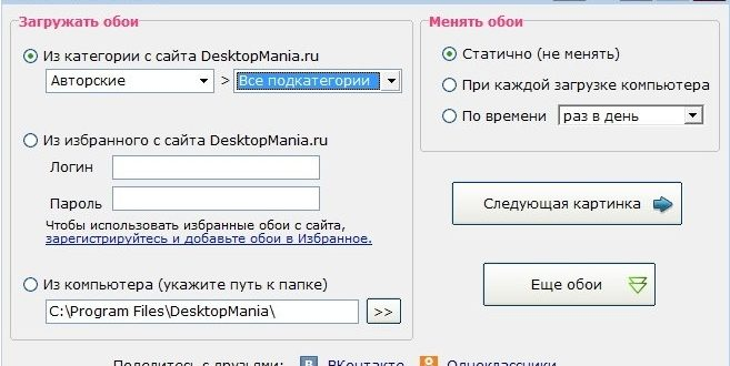 Десктоп Мания