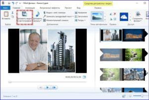 Киностудия Windows Live