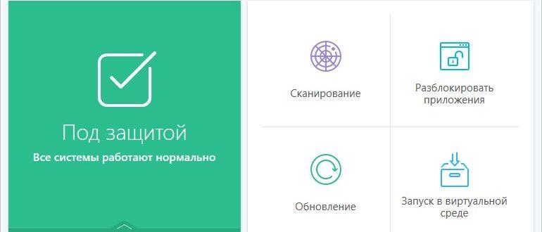 Комодо Антивирус