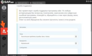 uBar для Windows 10