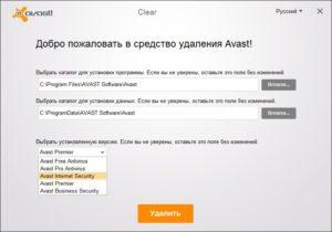 AvastClear