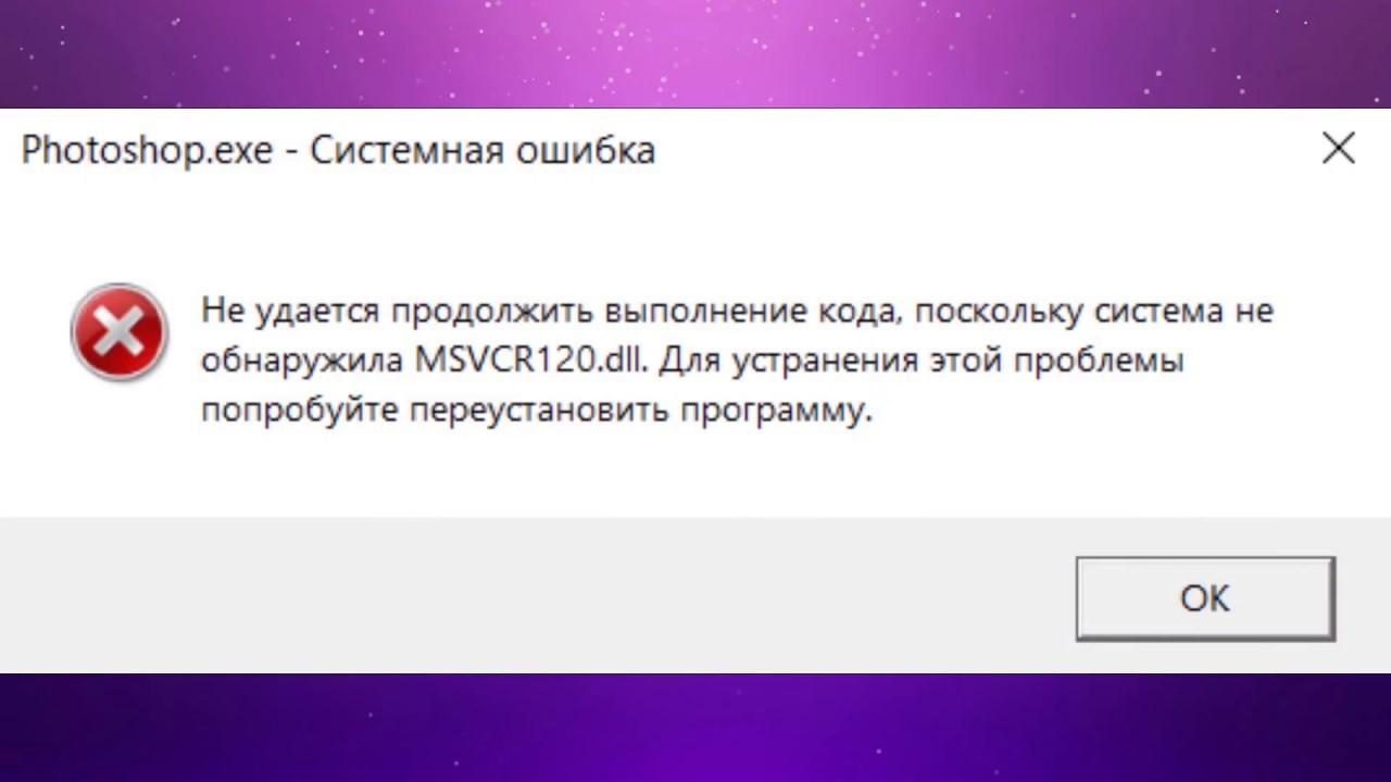 MSVCR120 DLL