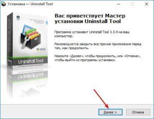 Uninstall Tool Repack
